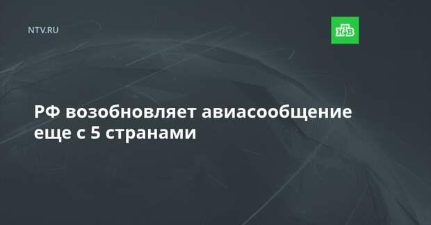 РФ возобновляет авиасообщение еще с 5 странами