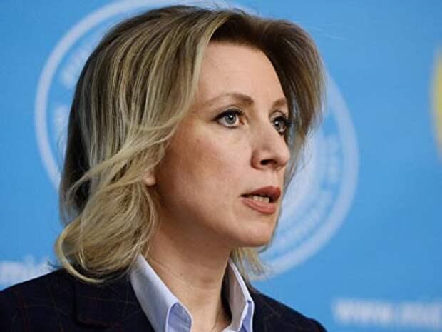 Захарова рассказала о даре предвидения сотрудников МИД