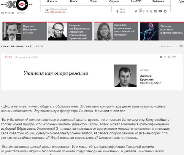 Рассуждения украинца: из российских школ выпускают морально изуродованных подростков
