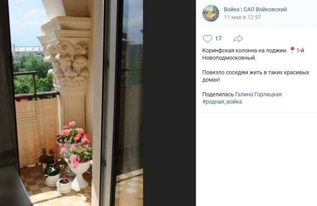 Фото дня: узорчатая колонна на балконе дома в Новоподмосковном переулке