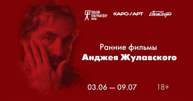 Получи билет на ретроспективу ранних фильмов Анджея Жулавского
