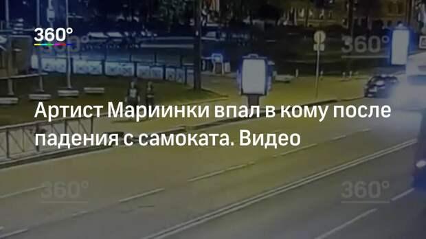 Артист Мариинки впал в кому после падения с самоката. Видео