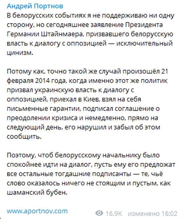 """""""Его слово пустое, как шаманский бубен"""": Лукашенко предупредили о европейских """"миротворцах"""""""