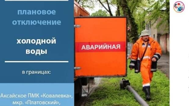 Проблемы сводой появятся нанескольких улицах Ростова-на-Дону 2июня