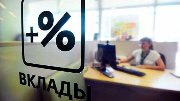 Россиян предупредили об угрозе банковским вкладам