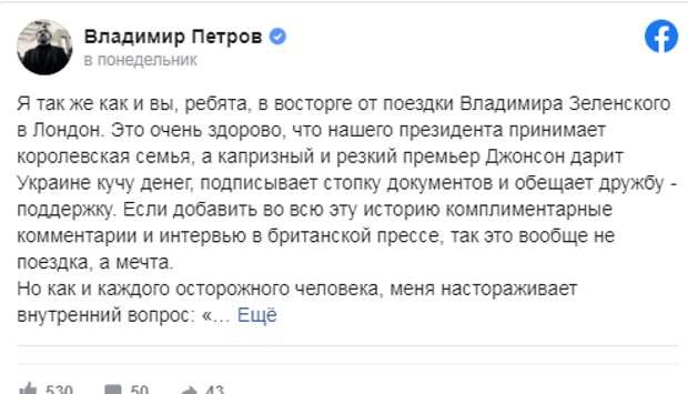 Порошенко №2. Как украинцы восприняли «английское» интервью Зеленского