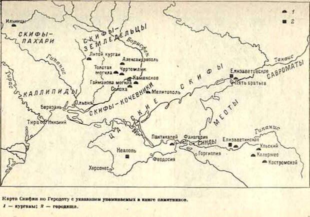 карта-Геррос-скифские-курганы