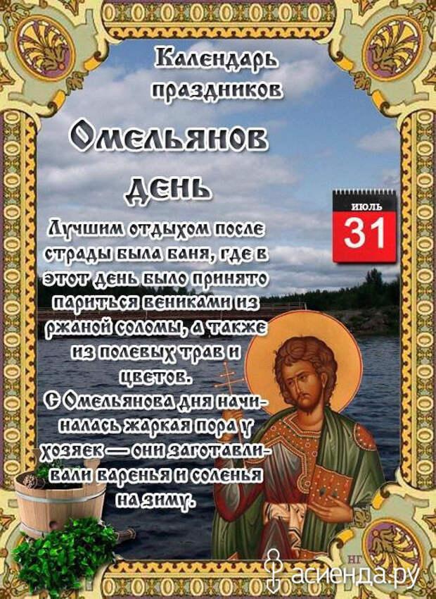 Народный календарь. Дневник погоды 31 июля 2021 года