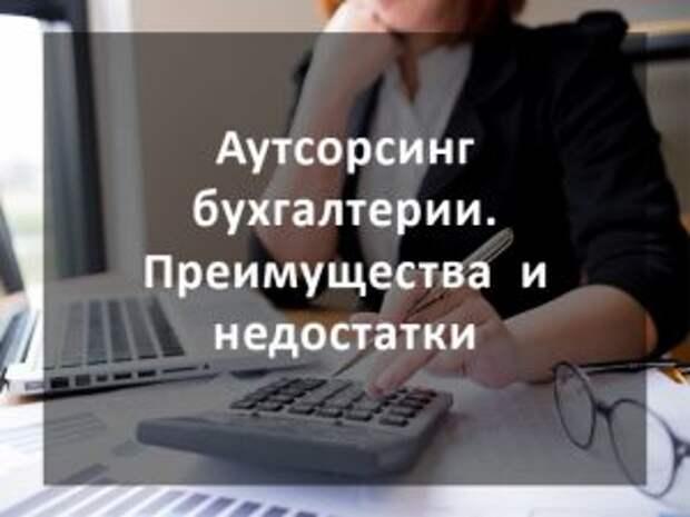 Преимущества привлечения бухгалтерии на аутсорсинге