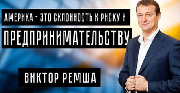 Виктор Ремша о различиях американского и российского бизнеса