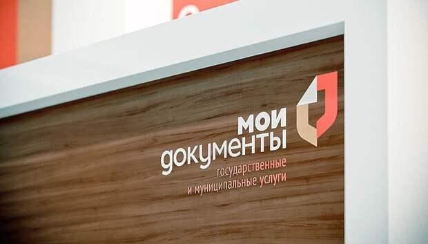 В офисах МФЦ Подольска 1 июля будет работать дежурное окно для выдачи паспортов