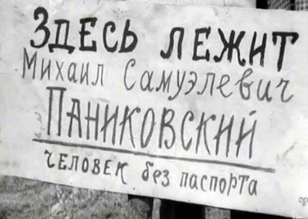 Что означает таинственная надпись на могиле Паниковского — «человек без паспорта»?
