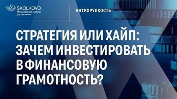 Потери российских домохозяйств от финансовой неграмотности могут достигать нескольких триллионов рублей в год