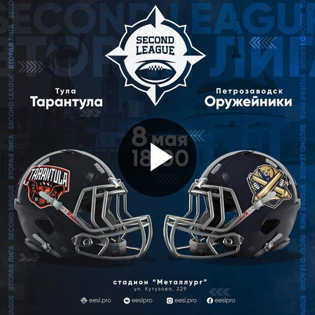 Тарантула — Оружейники | Вторая лига | 8 мая 2021
