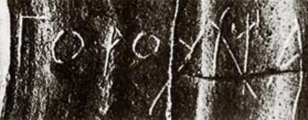 Надпись на кувшине