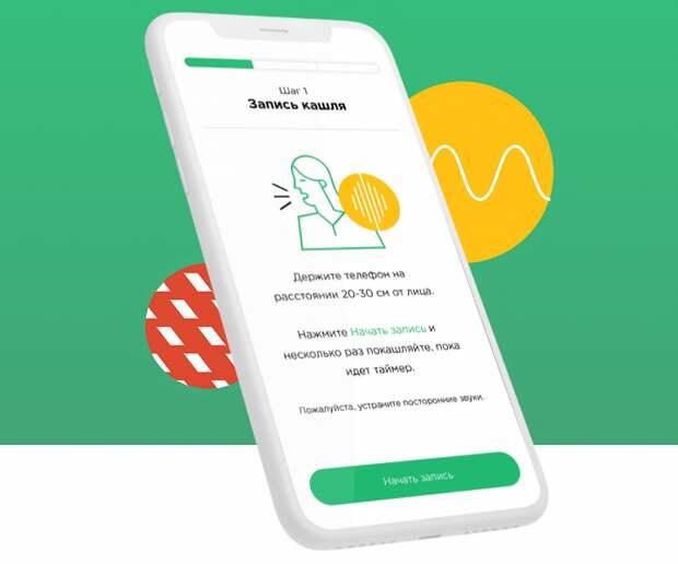 В России выпустили бесплатное приложение для определения COVID-19 по дыханию и кашлю за минуту