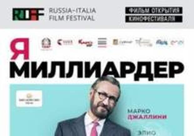В Москве пройдет фестиваль итальянского кино