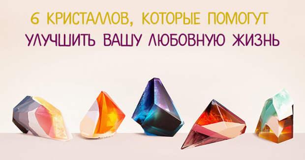 6 кристаллов, которые помогут улучшить вашу любовную жизнь