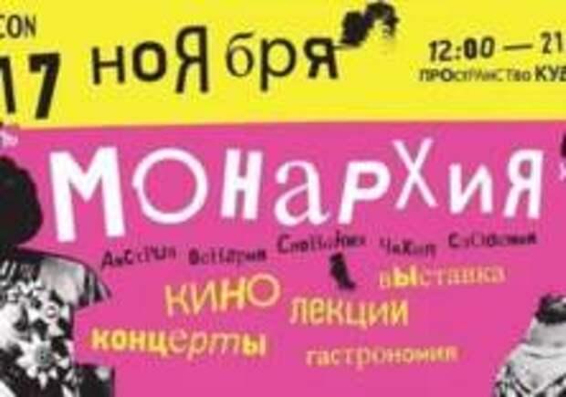 Фестиваль Австро-Венгрии в Москве