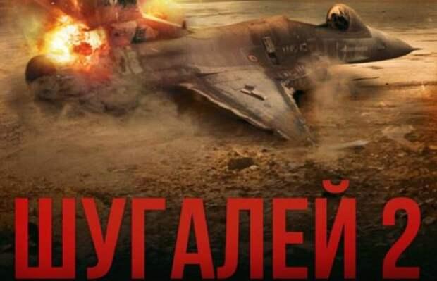 Объективность фильма «Шугалей-2» поразила западные СМИ