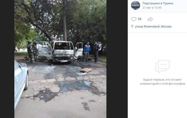 На улице Фомичевой сгорел брошенный автомобиль