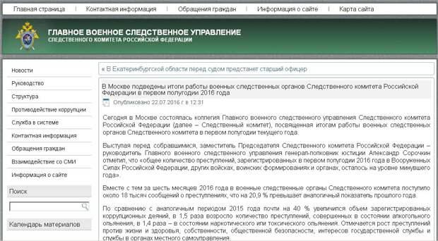 """В Вооруженных силах России стремительно растет """"алкогольно-наркотическая"""" преступность"""