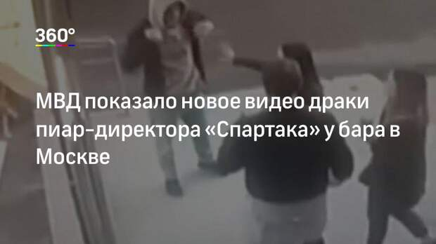 МВД показало новое видео драки пиар-директора «Спартака» у бара в Москве