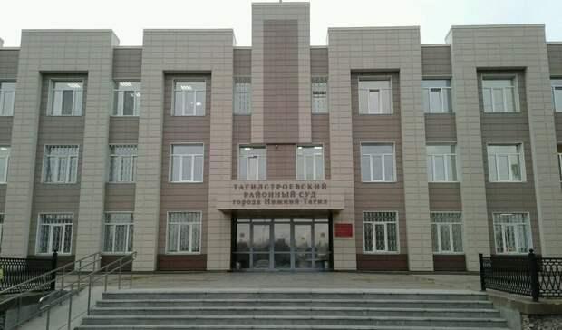 Фасад Тагилстроевского районного суда отремонтирует тагильская фирма