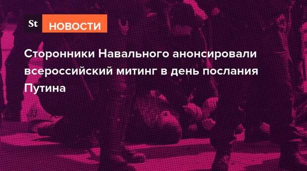 Сторонники Навального анонсировали всероссийский митинг в день послания Путина