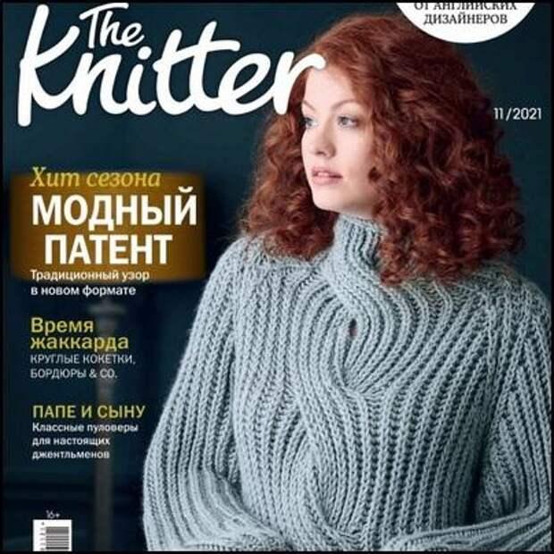 The Knitter №11 ноябрь 2021