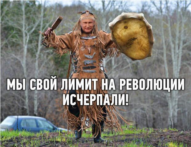 """Об очередном """"заклинании"""" Путина о том, что Россия исчерпала свой лимит на революции"""