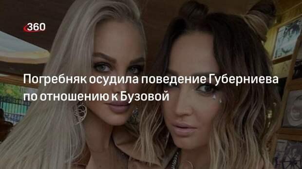 Погребняк осудила поведение Губерниева по отношению к Бузовой