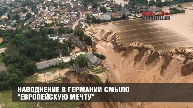 """Наводнение в Германии смыло """"европейскую мечту"""""""
