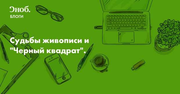 """Судьбы живописи и """"Черный квадрат""""."""