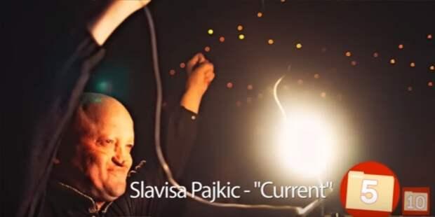 5. Славиша Пажкич — человек-батарейка 10 людей со сверхспособностями., сверхспособности, топ