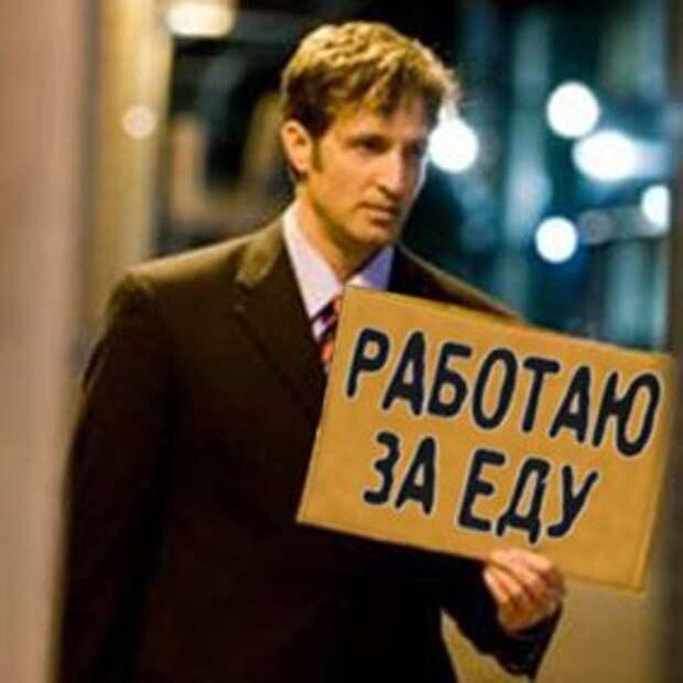 Безработных россиян могут обложить налогом