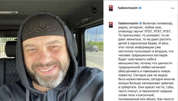 Музыкант Максим Фадеев высказался про ЛГБТ-извращенцев и открыл портал в АД