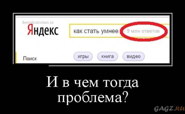1422997407_demotivatory_29