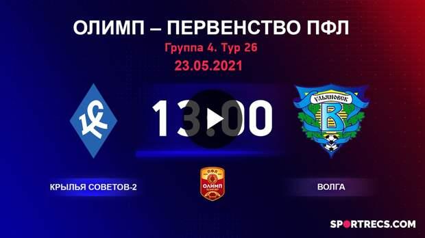 ОЛИМП – Первенство ПФЛ-2020/2021 Крылья Советов-2 vs Волга 23.05.2021