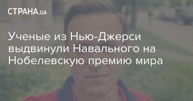 Ученые из Нью-Джерси выдвинули Навального на Нобелевскую премию мира