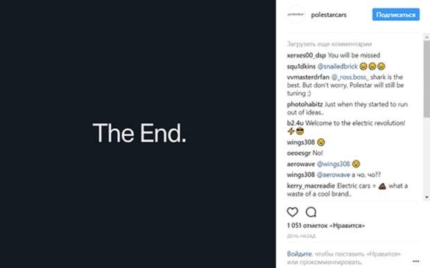 Ателье Polestar попрощалось с Volvo постом в Instagram