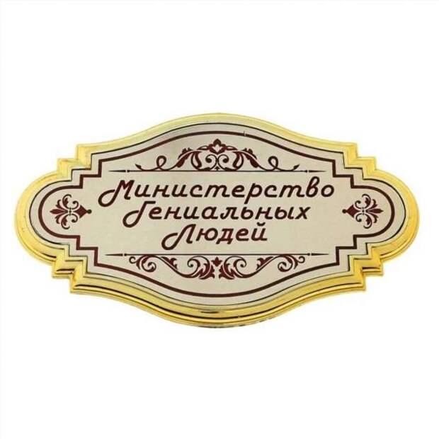 Прикольные вывески. Подборка chert-poberi-vv-chert-poberi-vv-22030330082020-8 картинка chert-poberi-vv-22030330082020-8