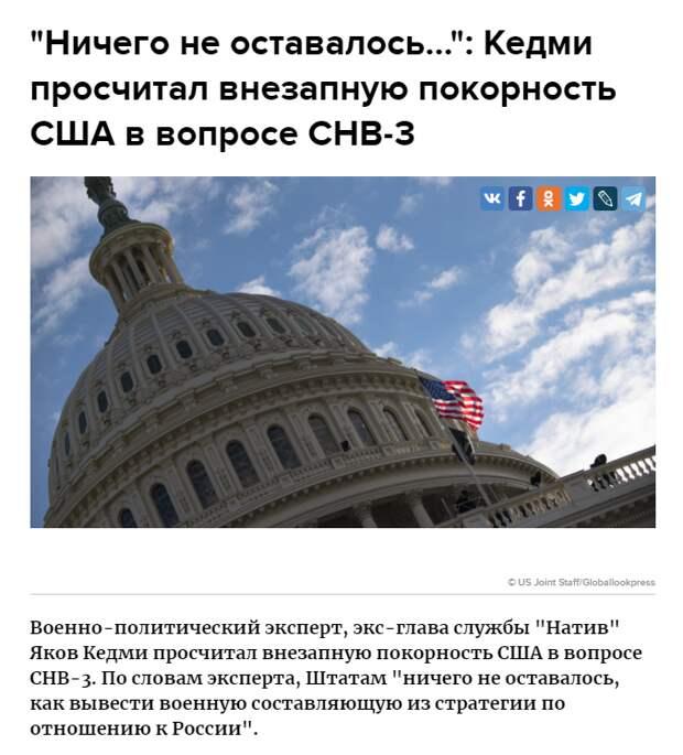 """""""Ничего не оставалось…"""": Кедми просчитал внезапную покорность США"""