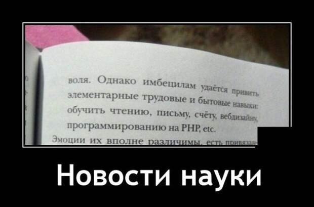 Демотиватор про науку