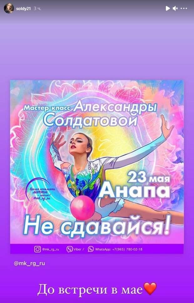 Гимнастка Солдатова анонсировала масштабный проект: «Это знакомство с моими мыслями. Максимально открытая история»