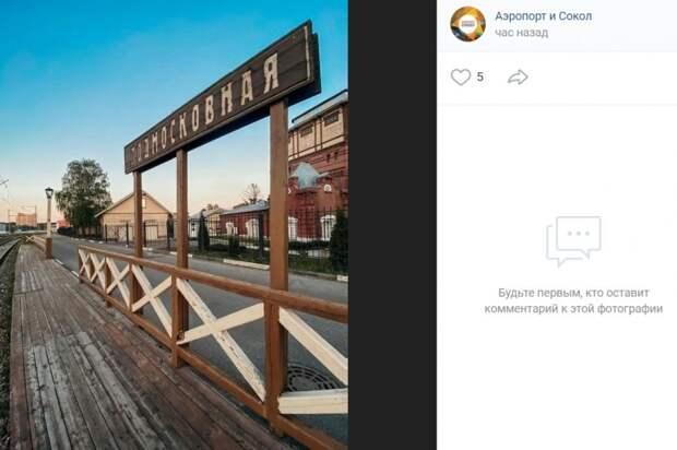 Фото дня: атмосфера прошлого столетия на станции «Подмосковная»