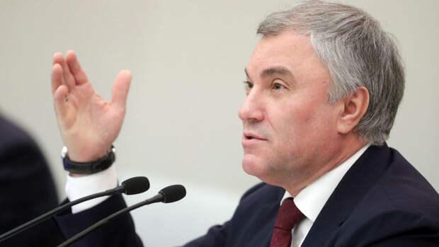 Володин рассказал о стремлении противников России разрушить ее основы