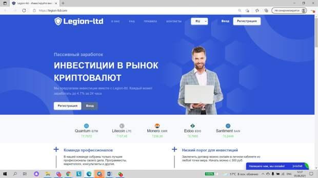 legion-ltd.com что это и как работает на моем опыте