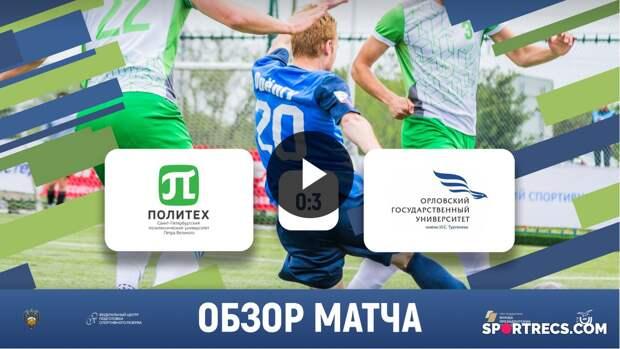 Полет нормальный  | СПбПУ (Санкт-Петербург) 0-3 ОрёлГУ (Орёл) | Обзор матча |17.05.2021