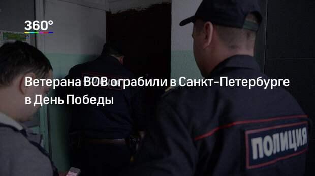 Ветерана ВОВ ограбили в Санкт-Петербурге в День Победы